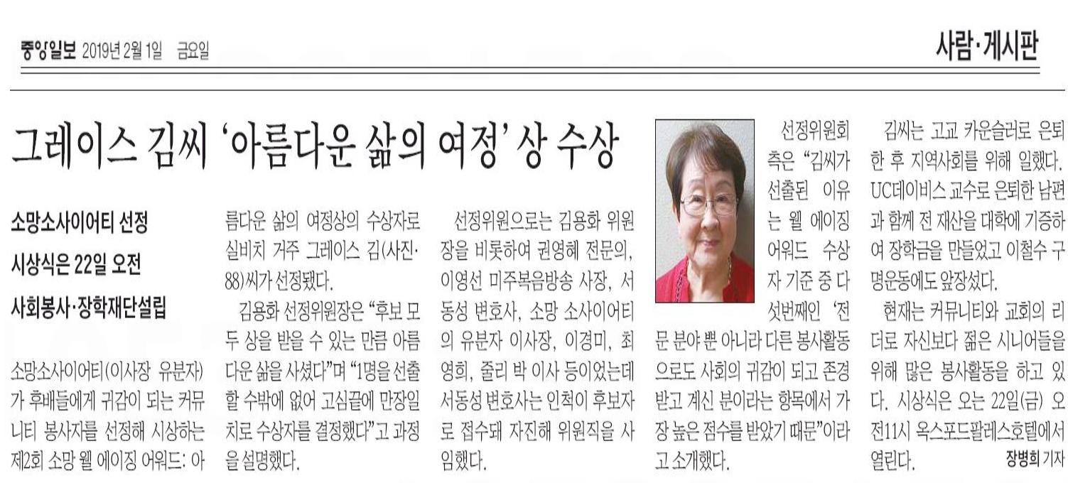 [중앙일보] 그레이스 김씨 '아름다운 삶의 여정' 상 수상