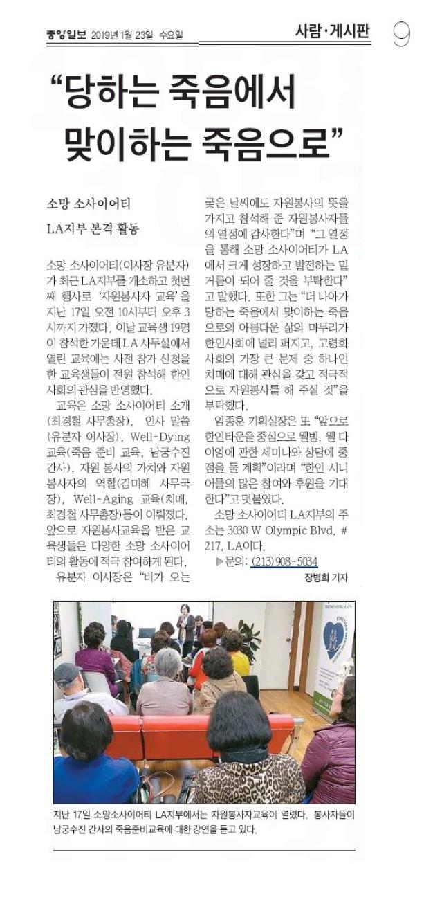 """[중앙일보] """"당하는 죽음에서 맞이하는 죽음으로"""""""