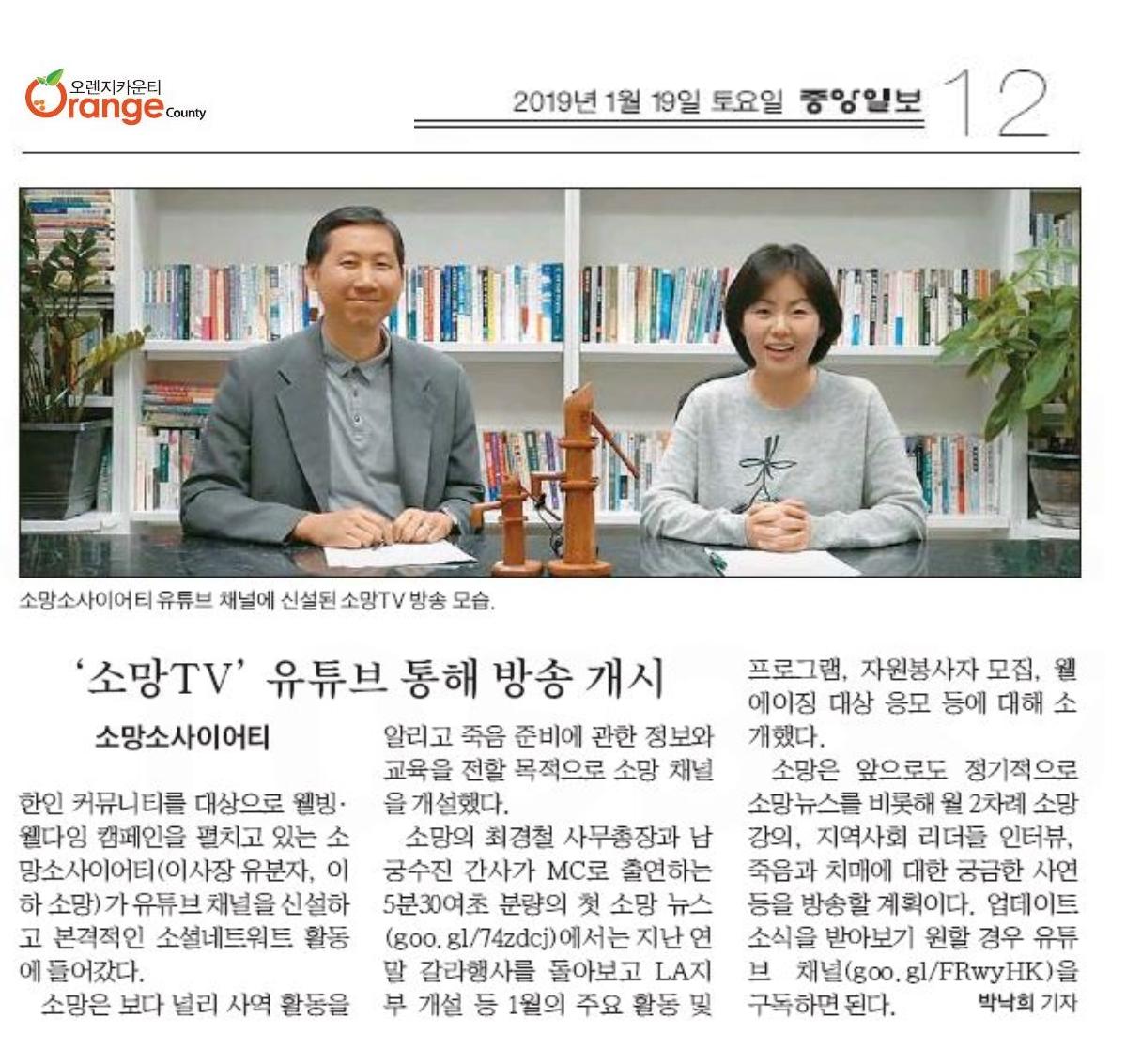 [중앙일보] '소망TV' 유튜브 통해 방송 개시