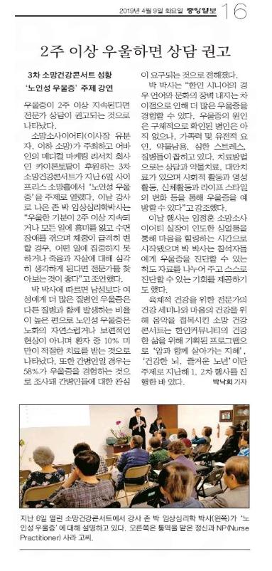 [중앙일보] 2주 이상 우울하면 상담 권고