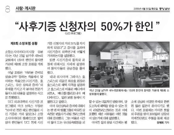 """[중앙일보] """"사후기증 신청자의 50%가 한인"""""""