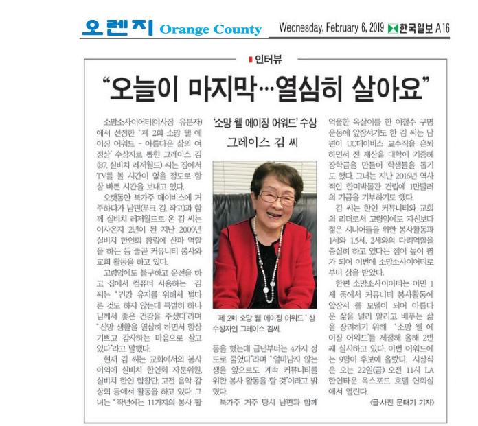"""[한국일보] """"오늘이 마지막… 열심히 살아요"""""""