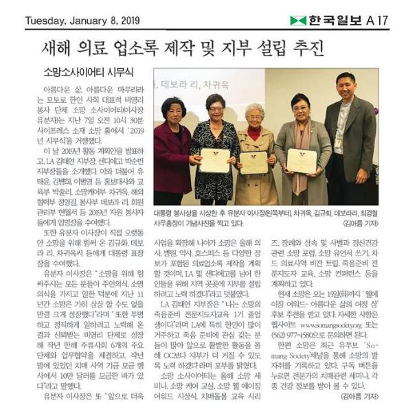[한국일보] 새해 의료 업소록 제작 및 지부 설립 추진