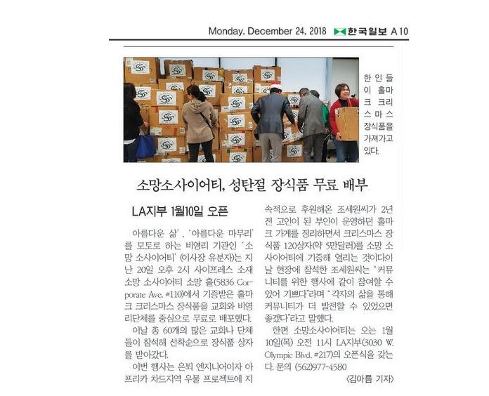 [한국일보] 소망소사이어티, 성탄절 장식품 무료 배부