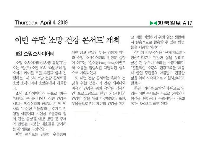 [한국일보] 이번 주말 '소망 건강 콘서트' 개최