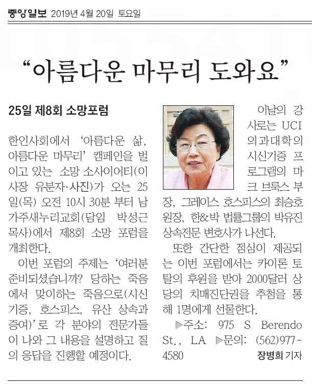 """[중앙일보] """"아름다운 마무리 도와요"""""""