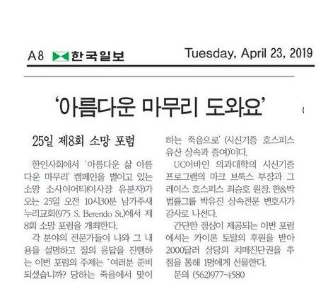 [한국일보] '아름다운 마무리 도와요'