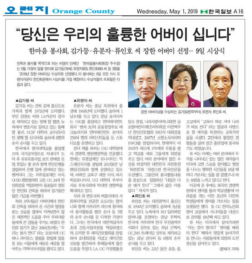 """[한국일보] """"당신은 우리의 훌륭한 어버이 십니다"""""""