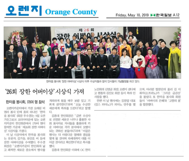 [한국일보] '26회 장한 어버이상' 시상식