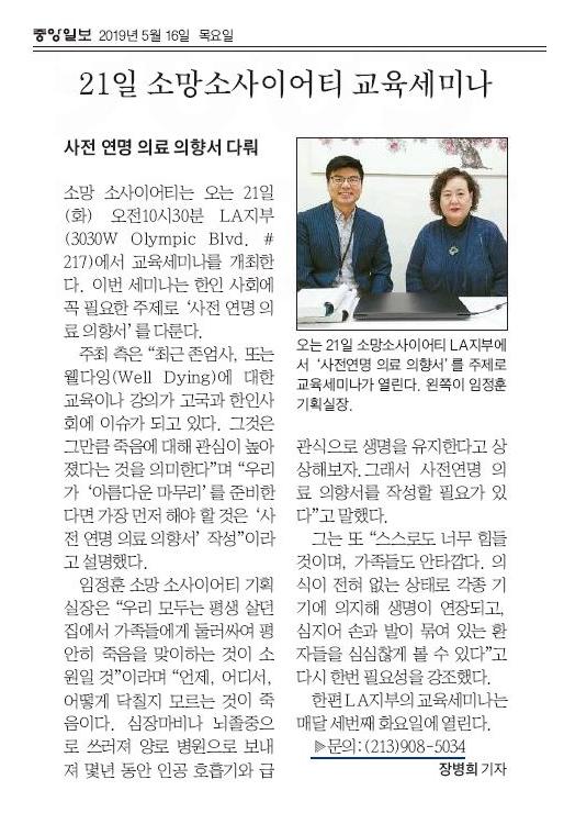 [중앙일보] 21일 소망소사이어티 교육세미나