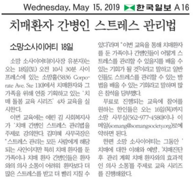 [한국일보] 치매환자 간병인 스트레스 관리법