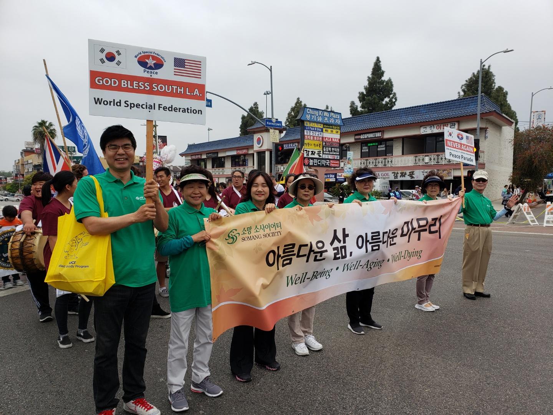 LA 지부, 국제평화대행진에 참가