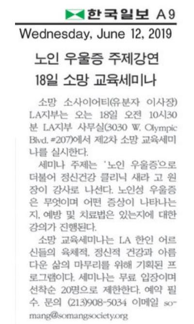 [한국일보] 노인우울증 주제강연