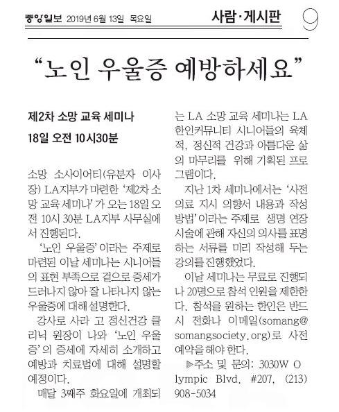 """[중앙일보] """"노인 우울증 예방하세요"""""""