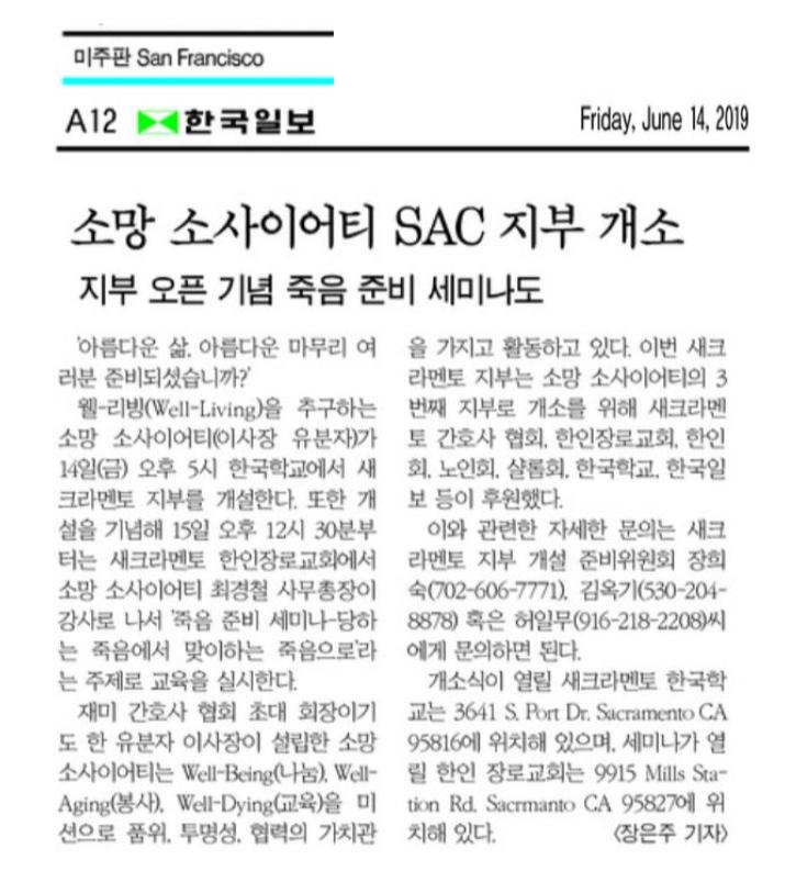 [한국일보] 소망소사이어티 새크라멘토 지부 개소