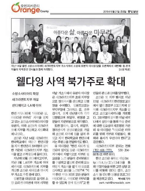[중앙일보] 웰다잉 사역 북가주로 확대