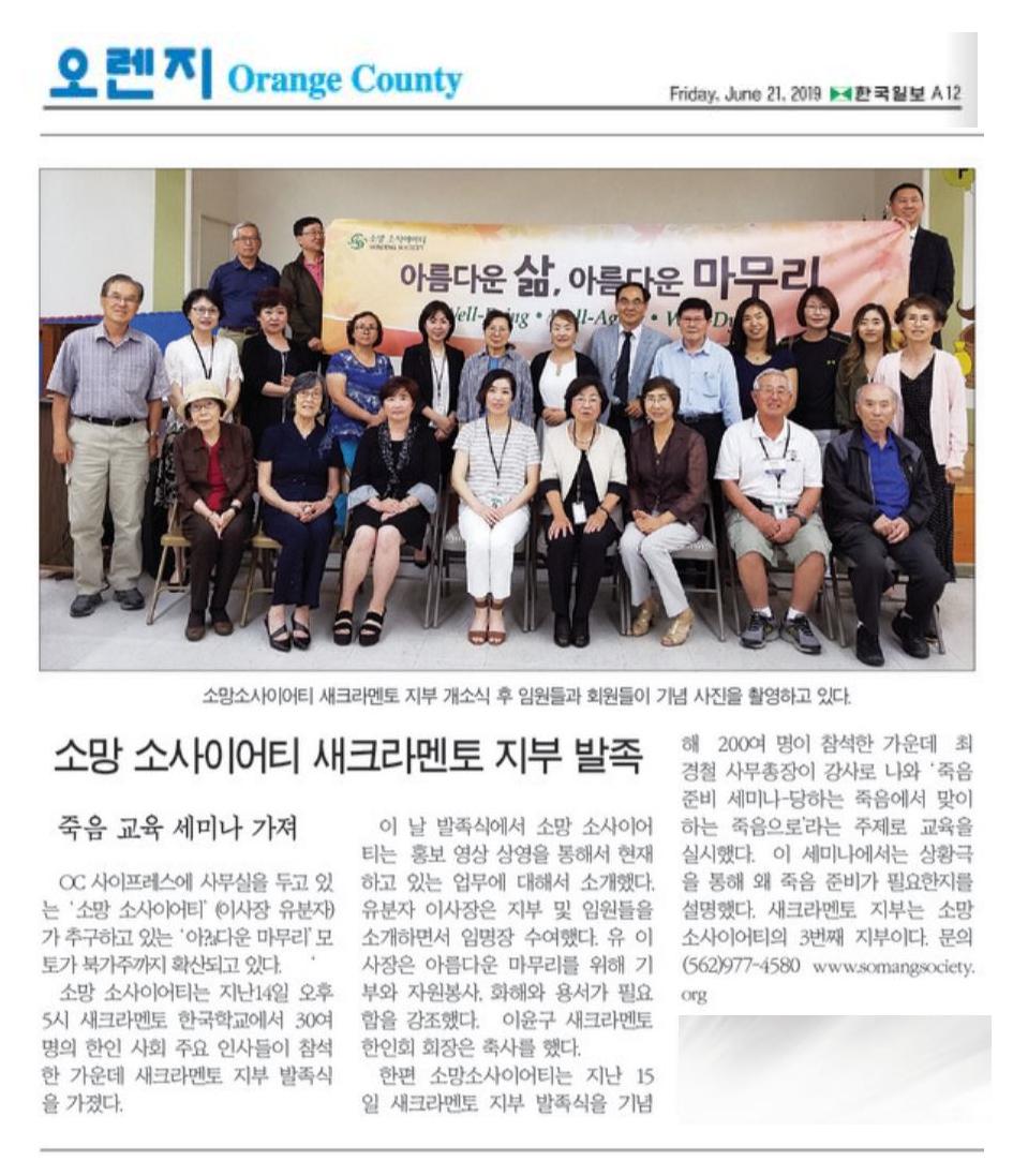 [한국일보] 소망 소사이어티 새크라멘토 지부 발족