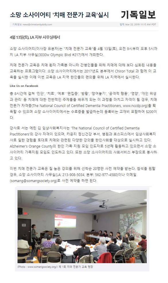 [기독일보] 소망 소사이어티 '치매전문가 교육'실시