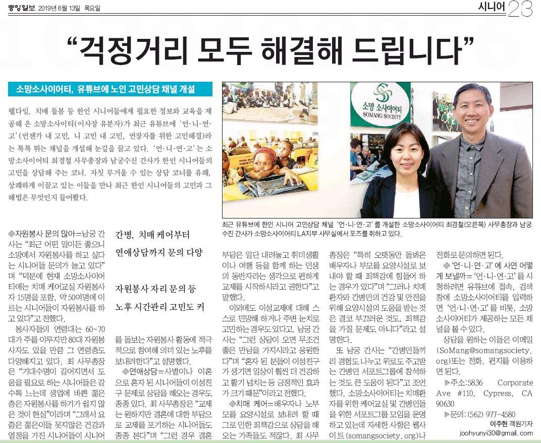 [중앙일보] 소망소사이어티, 유튜브에 노인 고민상담 채널 개설