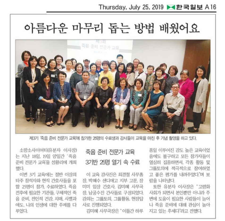 [한국일보] 죽음 준비 전문가 교육 3기반 25명 열기 속 수료