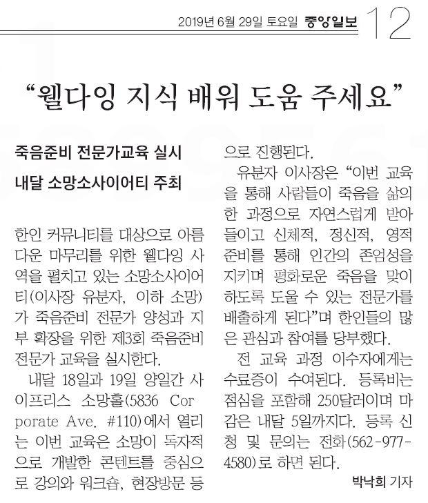 """[중앙일보] 죽음준비 전문가교육 실시 """"웰다잉 지식 배워 도움 주세요"""""""