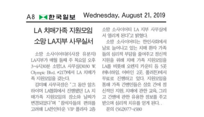 [한국일보] LA 치매가족 지원모임