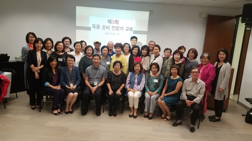 제 3기 죽음준비 전문가 교육 개최