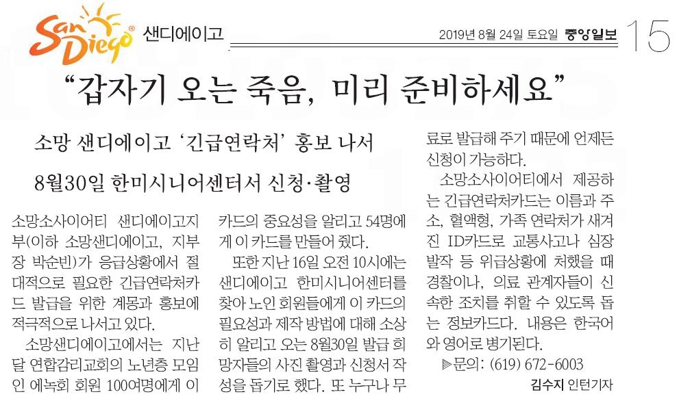 [중앙일보] 소망 샌디에이고 '긴급연락처카드' 홍보 나서