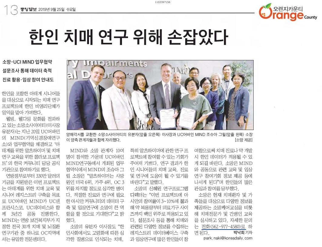 """[중앙일보] """"한인 치매 연구 위해 손잡았다"""" 소망-UCI MIND 업무협약"""