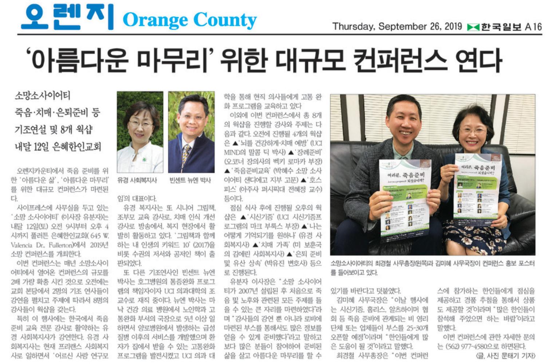 [한국일보] '아름다운 마무리' 위한 대규모 컨퍼런스 연다