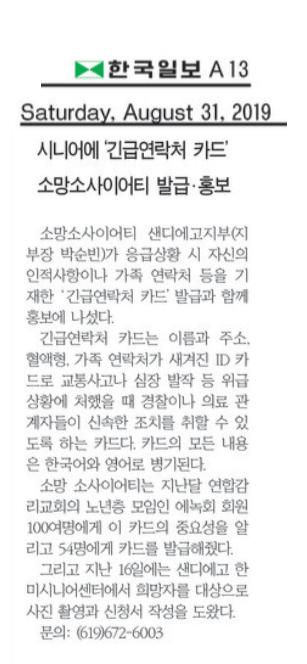 [한국일보] 시니어에 '긴급연락처 카드' 발급 · 홍보