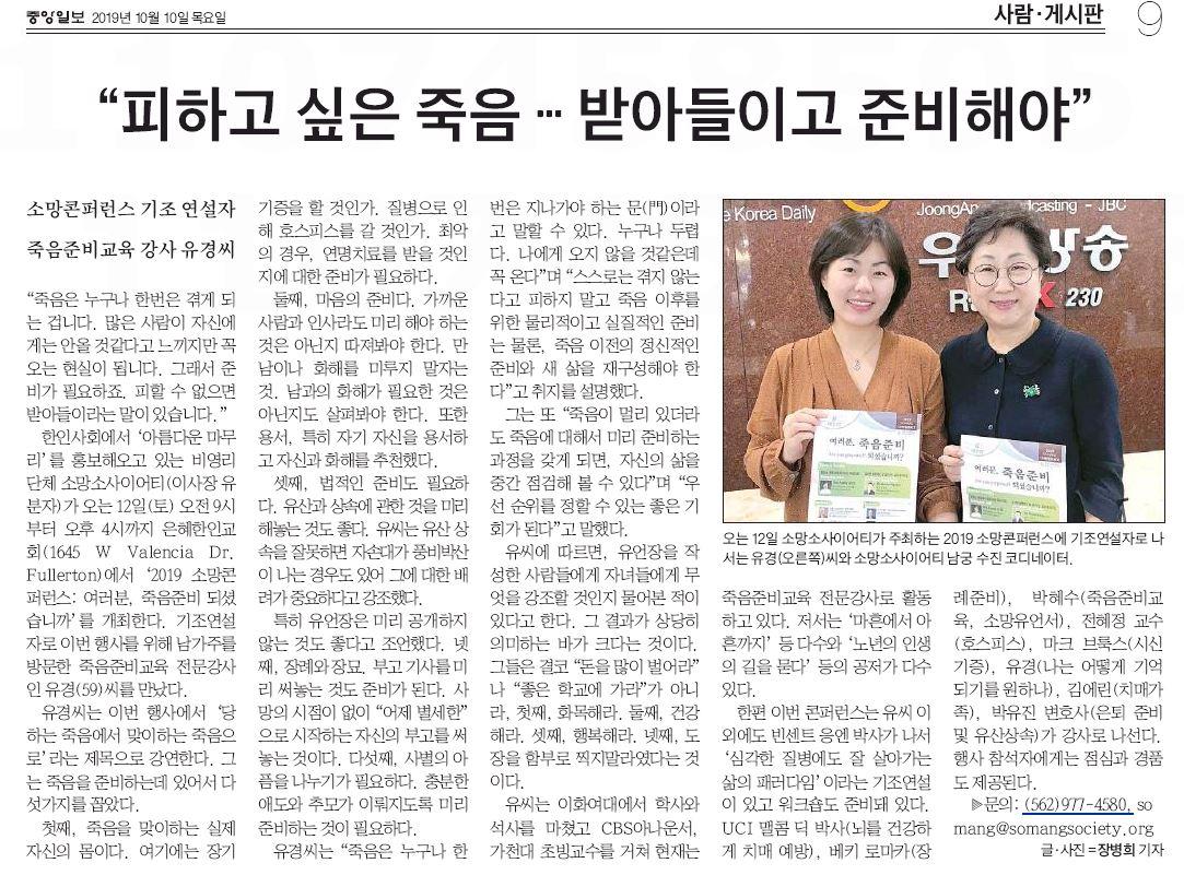 """[중앙일보] """"피하고 싶은 죽음 ··· 받아들이고 준비해야"""""""