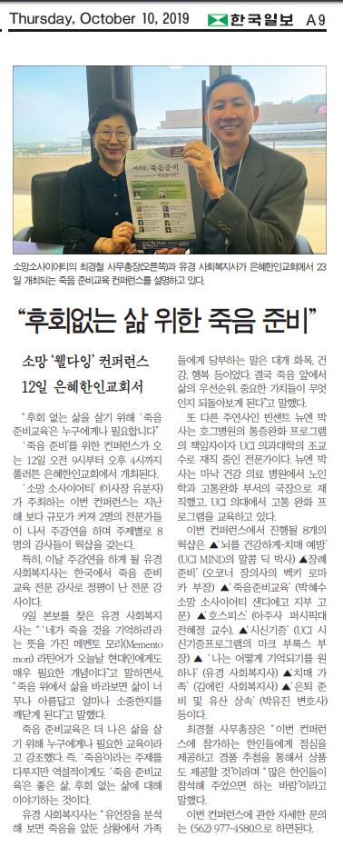 """[한국일보] 후회없는 삶 위한 죽음준비"""""""
