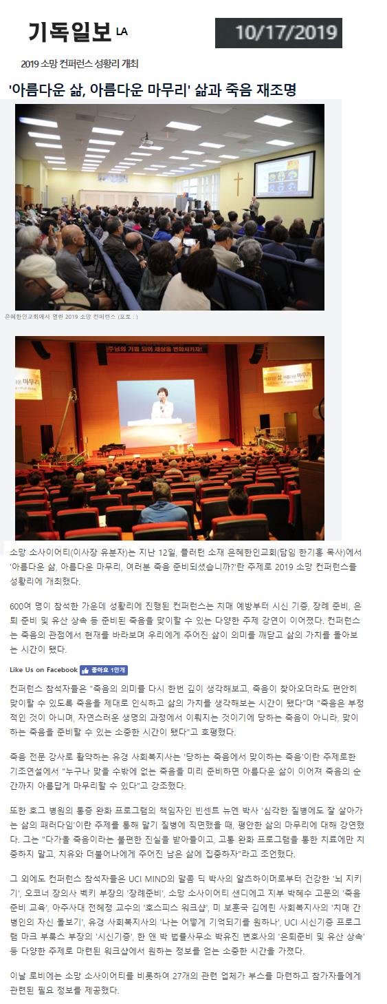[기독일보] 2019 소망 컨퍼런스 성황리 개최