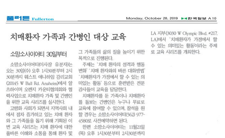 [한국일보] 치매환자 가족과 간병인 대상 교육