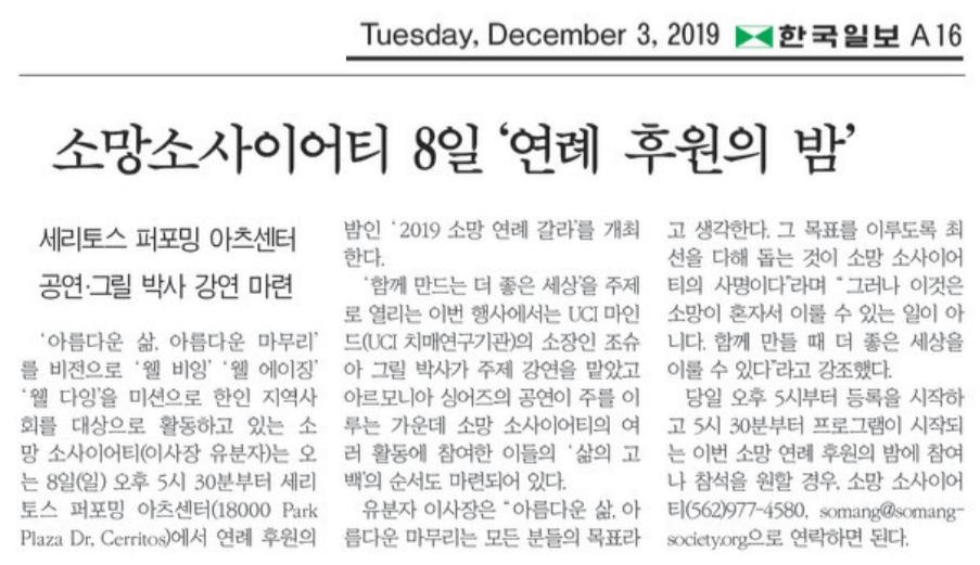 [한국일보] 소망소사이어티 8일 '연례 후원의 밤'