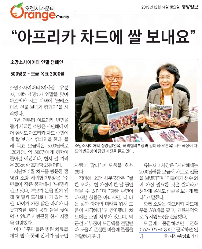 """[중앙일보] 소망소사이어티 연말 캠페인 – """"아프리카 차드에 쌀 보내요"""""""