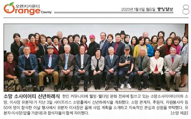 [중앙일보] 소망 소사이어티 신년하례식