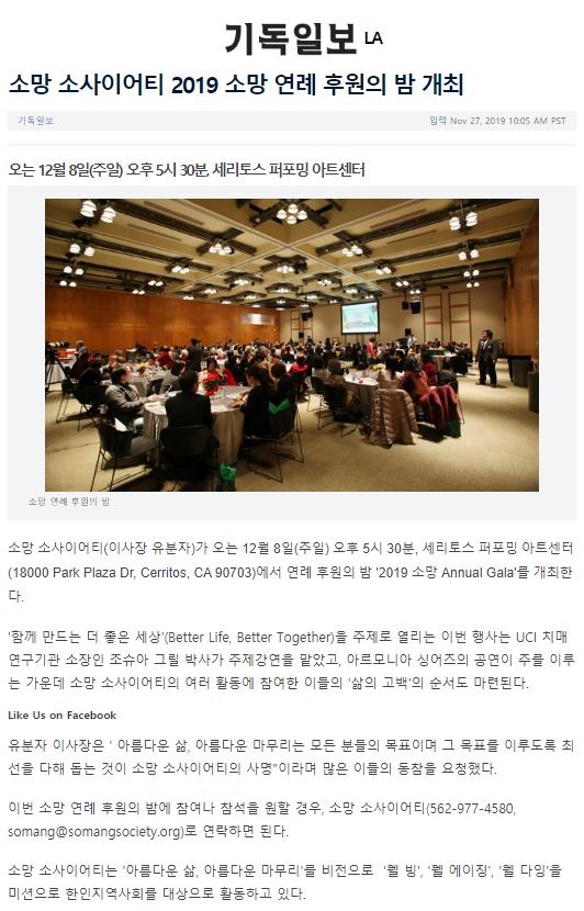 [기독일보] 소망 소사이어티 2019 소망 연례 후원의밤 개최
