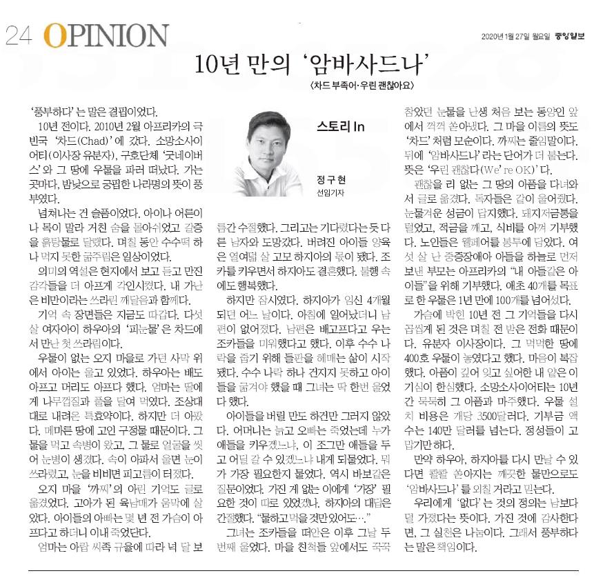 [중앙일보] 10년 만의 '암바사드나' (차드 부족어 '우린 괜찮아요')