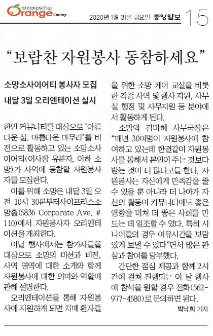 [중앙일보] 소망소사이어티 봉사자 모집