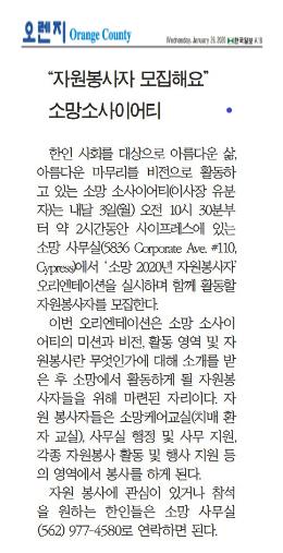 """[한국일보] """"자원봉사자 모집해요"""""""