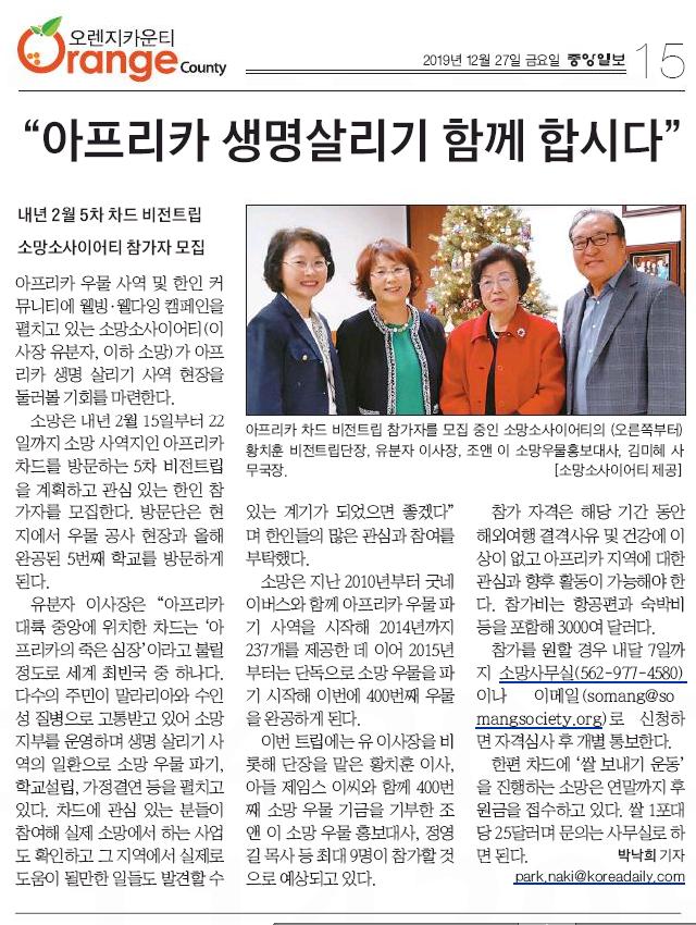 """[중앙일보]""""아프리카 생명살리기 함께합시다"""" -제5차 차드 비전트립"""
