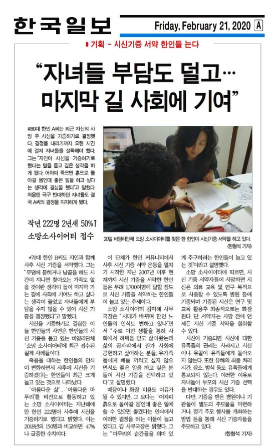 """[한국일보] 시신기증 – """"자녀들 부담도 덜고… 마지막 길 사회에 기여"""""""