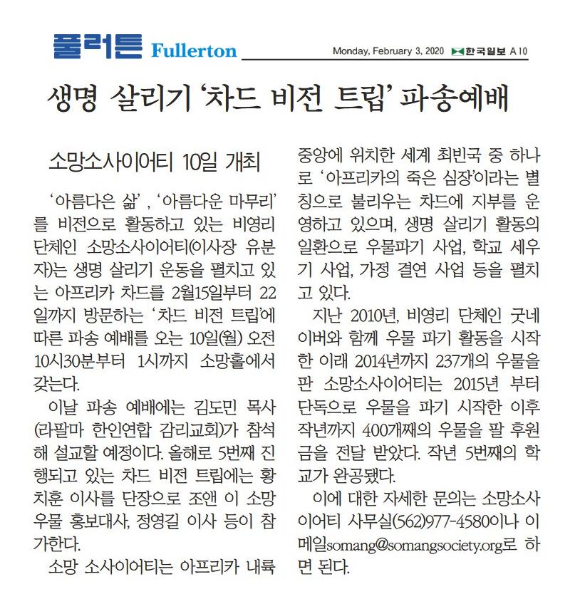 [한국일보] 생명 살리기 '차드 비전 트립' 파송예배