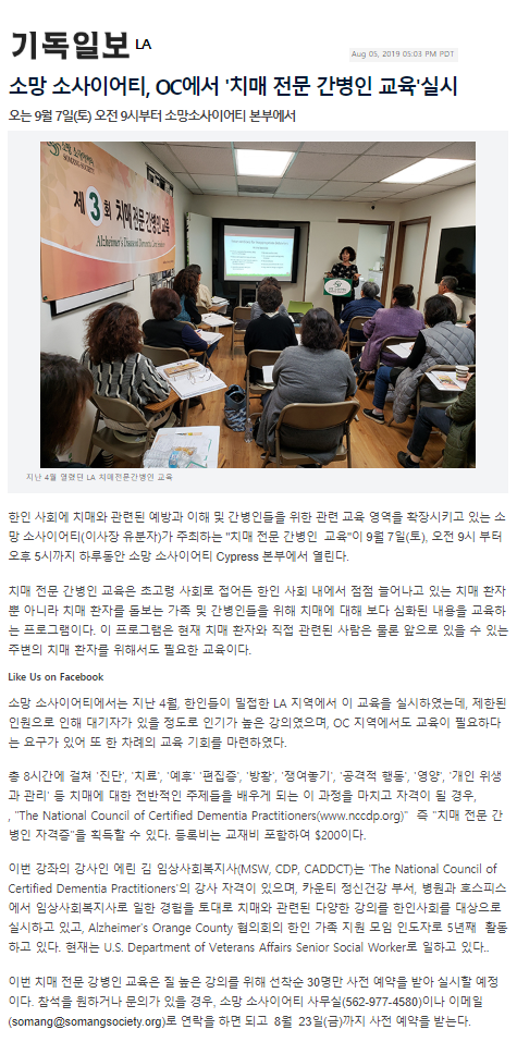 [기독일보]소망소사이어티, OC에서 '치매 전문 간병인 교육' 실시