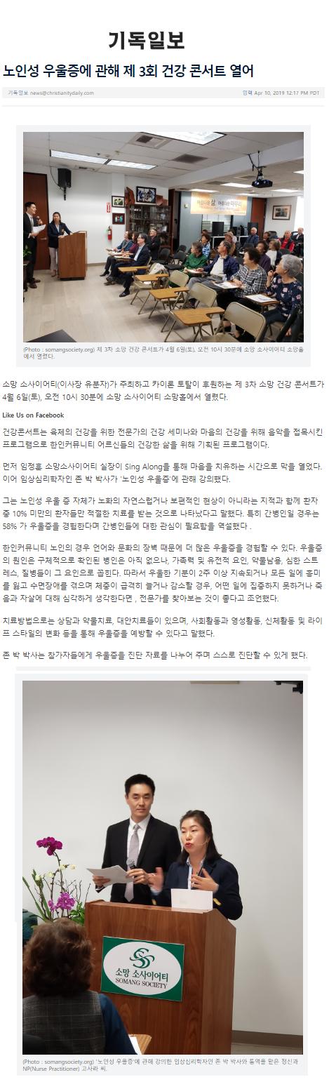 [기독일보] 노인성 우울증에 관해 제3회 건강 콘서트 열어