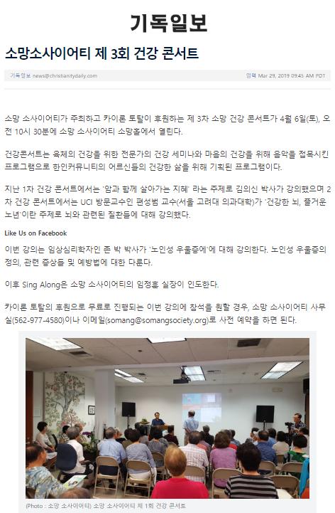 [기독일보] 소망소사이어티 제3회 건강 콘서트