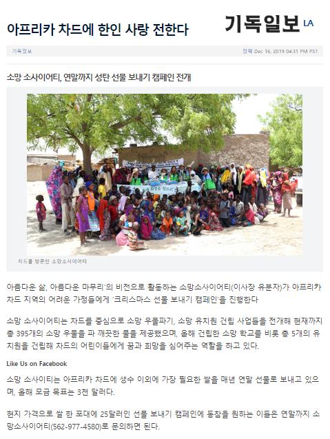 [기독일보] 아프리카 차드에 한인 사랑 전한다