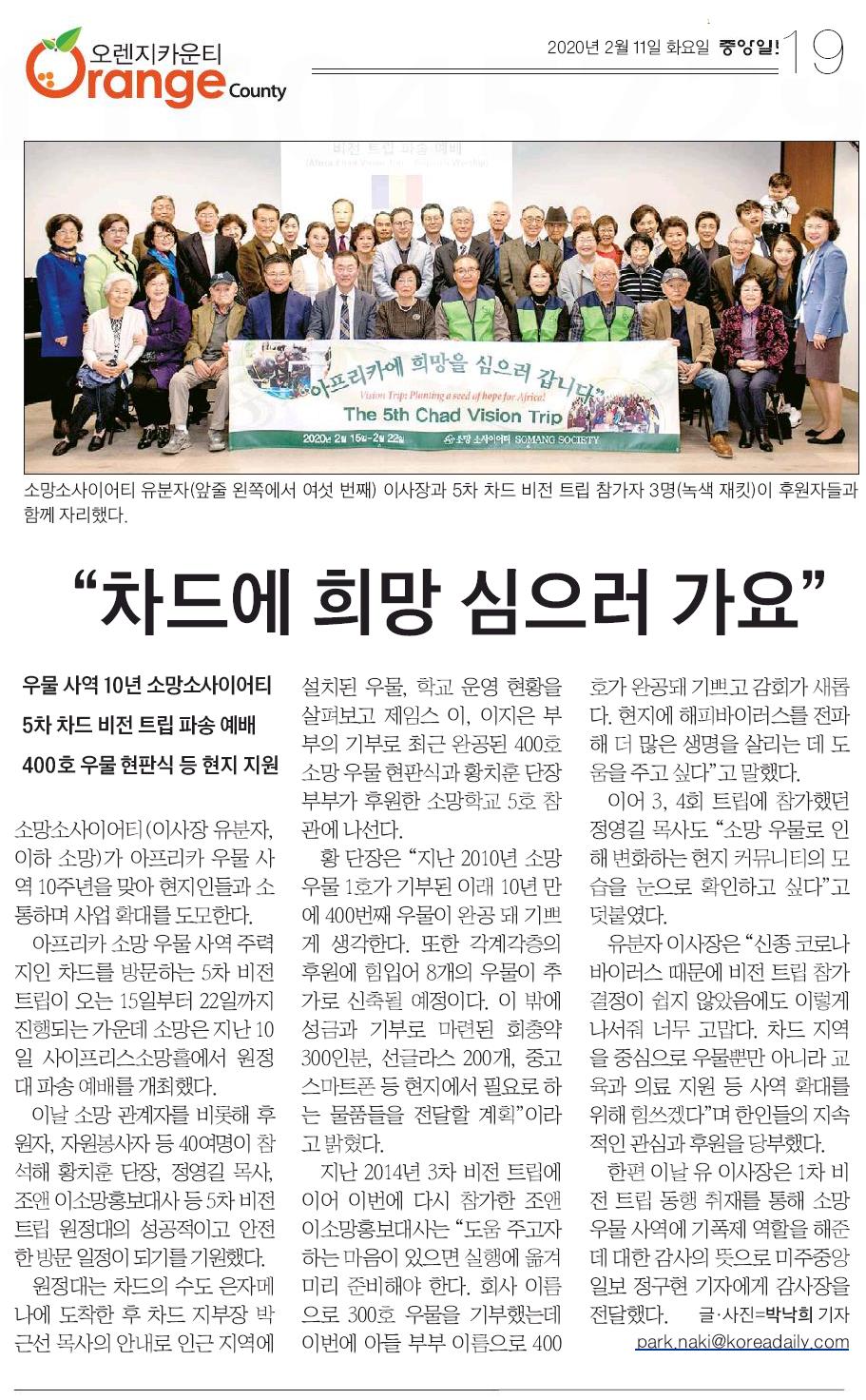 """[중앙일보]""""차드에 희망 심으러 가요"""" – 5차 차드 비전트립 파송예배"""